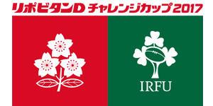 リポビタンDチャレンジカップ2017 日本代表×アイルランド代表