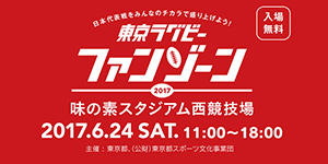 東京ラグビーファンゾーン2017