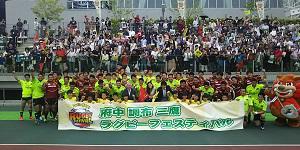 府中調布三鷹ラグビーフェスティバル2017
