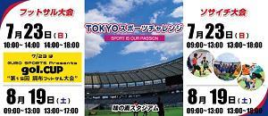 TOKYOスポーツチャレンジ EURO SPORTS Presents gol.CUP(第15回調布フットサル大会)