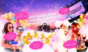 バブルラン2017東京