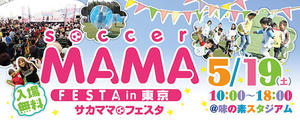 soccer MAMA FESTA in 東京