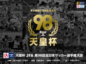 【天皇杯】FC東京×流経大ドラゴンズ龍ケ崎