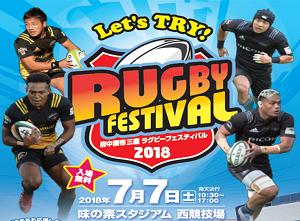 府中調布三鷹ラグビーフェスティバル2018