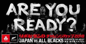 リポビタンDチャレンジカップ2018 日本代表×ニュージーランド代表