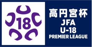 高円宮杯 JFA U-18 サッカープレミアリーグ2019開幕戦(セントラル開催)