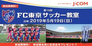 第15回 FC東京サッカー教室  presented by J:COM