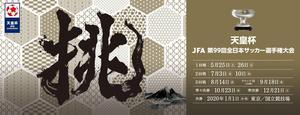 【天皇杯】FC東京×桐蔭横浜大学