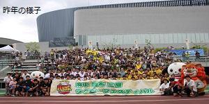 府中調布三鷹ラグビーフェスティバル2019