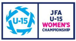 JFA 第25回全日本U-15女子サッカー選手権大会  準決勝